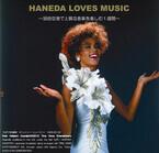 羽田空港でホイットニー・ヒューストンを味わう「HANEDA LOVE MUSIC」開催