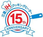 """三菱IHクッキングヒーター誕生""""15周年""""記念! 特設サイトでご当地食材大募集"""