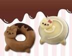 アニメ『どーにゃつ』が本物のドーナツに! 「どーにゃつ・ドーナツ」発売