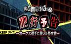 福岡県・ヤフオクドームでホークス選手も出演する体感型捜査ゲームを開催