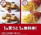 マクドナルド、「ナゲット」「ポテト」の無料券がもらえるキャンペーン実施