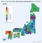 人口当たりの焼き鳥店・鳥料理店が最も少ないのは岐阜県。最も多いのは?