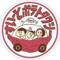 さつま芋掘り・芋グルメへ。兵庫県神戸市で「すい~とポテトタクシー」運行