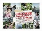 千葉県・幕張メッセなどで日本最大級の自転車フェス開催 -ホリエモンも登壇