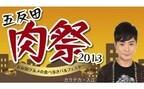 東京都・五反田で「五反田肉祭」開催 -55店舗が参加、カラテカ入江も参戦!