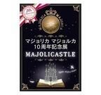 東京都渋谷で「マジョリカ マジョルカ」10周年記念展。限定グッズ販売も