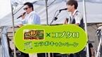 江崎グリコ、「2段熟カレー」とコブクロがコラボ! ライブ招待&新TV-CM放送