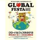 佐藤隆太ら来場! 東京都・日比谷公園で「グローバルフェスタJAPAN2013」