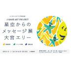"""東京都新宿で大宮エリー""""星空からのメッセージ展""""。連動でプラネタリウムも"""