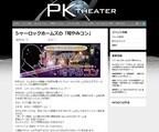 東京都・としまえんで、アイマスク着用の体感型ゲーム「暗やみコン」開催