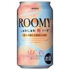 働く女性向けのお酒「ROOMY」発売 -キリンとローソンが共同開発