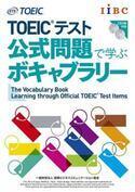 TOEIC公式教材シリーズから、初のボキャブラリー本が登場