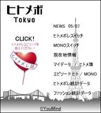 【恋愛】毎日、約3組は両思い!? 一目ぼれから恋が進展するサイトとは?