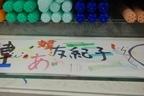 【突撃!COBS】文房具屋のペン売り場の試し書きを大観察!