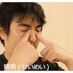 【コブスくんのモテ男道!】デスクでケア。ドライアイに効くツボ&眼球運動ベスト4