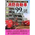 【雑学キング!】消防車は赤ではない!? 専門家に聞いた消防トリビア