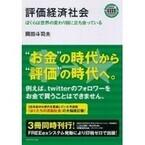 【コブスくんの使えそうな仕事術】岡田斗司夫の新理論、「評価経済社会」とは?
