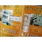 【エンタメCOBS】UR賃貸住宅はどうやって借りればいい?