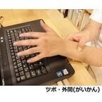 【コブスくんのモテ男道!】鍼灸師が教える。パソコン手首痛解消ツボとストレッチ・ベスト5