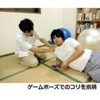 【コブスくんのモテ男道!】鍼灸師が教える。ゲームポーズの首痛・肩痛をセルフケア