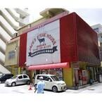 【エンタメCOBS】沖縄へ行くならぜひ! のステーキ屋