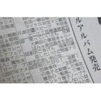 【エンタメCOBS】みんな知ってた? 日本のご長寿番組たち