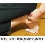 【コブスくんのモテ男道!】鍼灸師が教える。正座で足がしびれた! ときに効くツボ