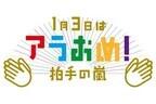 嵐×フジ年末年始キャンペーン、公式サイトに5億超の
