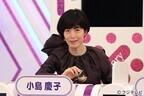 前回王者・小島慶子が新ルールに動揺 -『ネプリーグ』インテリ芸能人個人戦