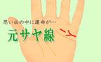 ヨリを戻すタイミング!?「元サヤ線」【島田秀平のオモシロ手相占い】vol.4