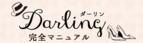 夫向き?恋人向き?12星座別★カレの恋愛ポジション【恋占ニュース】