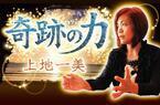 2月6日「福参り」で願いが叶う!?  奇跡の鑑定士・上地一美に聞く効果的な誓い方【恋占ニュース】
