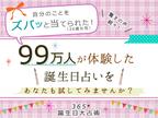 2月26日生まれは芸達者!? 誕生日別「〇〇ランキング」3選【恋占ニュース】