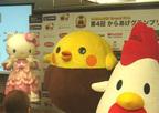 「日本一おいしい唐揚2013」発表!