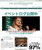 ニュースブログサイト「THE HUFFINGTON POST」日本版開設。堀江貴文も参加