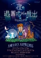 大阪府・ひらかたパークで、夜の遊園地を舞台に「リアル脱出ゲーム」開催