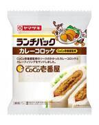 ランチパック、6月の新商品はカレーチェーンCoCo壱番屋監修「カレーコロッケ」を含んだ3種類