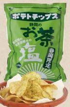 浜松SAお土産ランキング1位!! お茶屋が作った「お茶塩ポテトチップス」