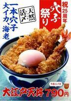 天丼てんや、一本穴子を使った初夏限定メニュー「大江戸天丼」発売