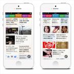 """サクサク読めるニュースアプリ「SmartNews」に、""""美レンジャー""""など8チャンネル追加開設"""