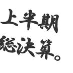 2013年上半期・芸能ニュースTOP20発表! 福山雅治カンヌ受賞は5位にランクイン