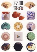 百貨店以外では関西初開催!「マルキン家具」で「豆皿1000セレクト展」