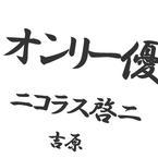吉原遊女も源氏名に使った物語とは? 現在人気の源氏名は「一条・優愛」!?
