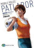 「機動警察パトレイバー」全5巻が表紙描き下ろしで3ヶ月連続復刻刊行