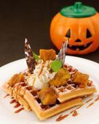 マザーリーフ、かぼちゃを使ったハロウィン限定ワッフルを提供 10月1日から期間限定