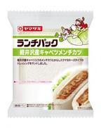 山崎製パン、ランチパック8月の新商品「軽井沢産キャベツメンチカツ」発売