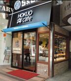 全国初「HOKUO cafe」が大阪・心斎橋にオープン。限定メニューも