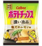 カルビー、「ポテトチップス濃い逸品 塩だれレモン味」限定販売 瀬戸内産のレモンを使用