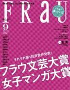 女性誌FRaU「フラウ文芸大賞」「女子マンガ大賞」創設 記念すべき第1回受賞作は