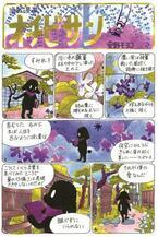 「安野モヨコのしごと展」開催記念 オチビサン複製原画など発売